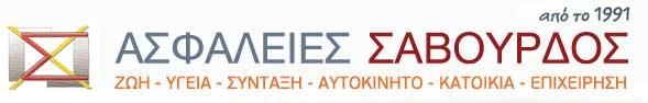ΑΣΦΑΛΕΙΕΣ ΣΑΒΟΥΡΔΟΣ - ΑΡΚΑΔΙΑ - ΑΣΤΡΟΣ
